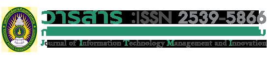 วารสารการจัดการเทคโนโลยีสารสนเทศและนวัตกรรม