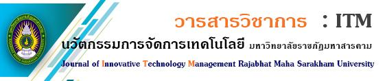 นวัตกรรมการจัดการเทคโนโลยีสารสนเทศ